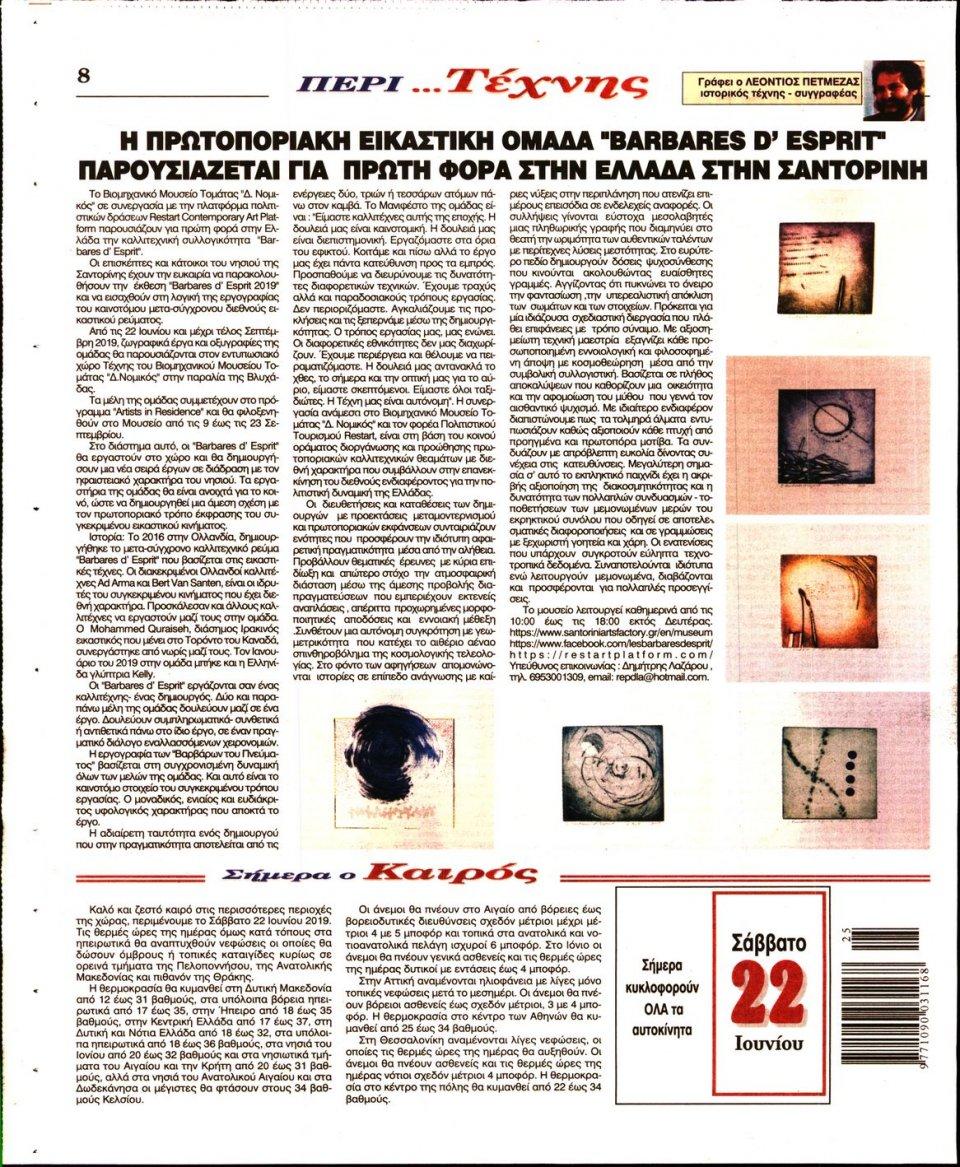 Οπισθόφυλλο Εφημερίδας - Ο ΛΟΓΟΣ - 2019-06-22