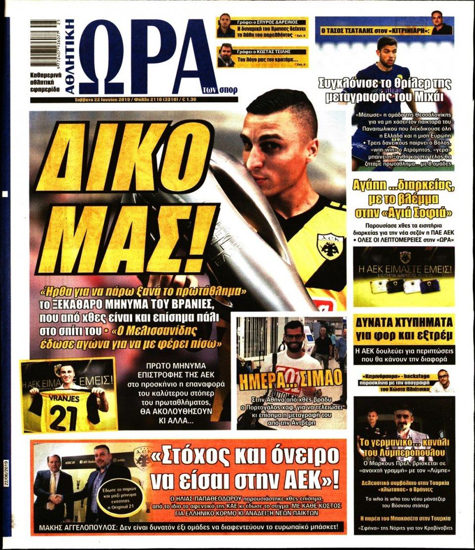Πρωτοσέλιδο Εφημερίδας - ΩΡΑ ΤΩΝ ΣΠΟΡ - 2019-06-22