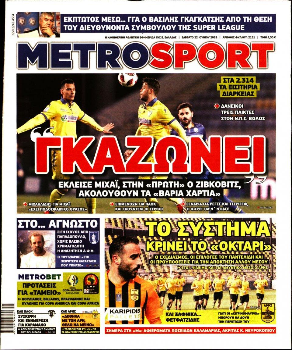 Πρωτοσέλιδο Εφημερίδας - METROSPORT - 2019-06-22