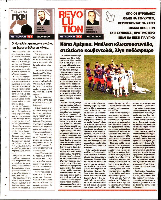 Οπισθόφυλλο Εφημερίδας - METROSPORT - 2019-06-22