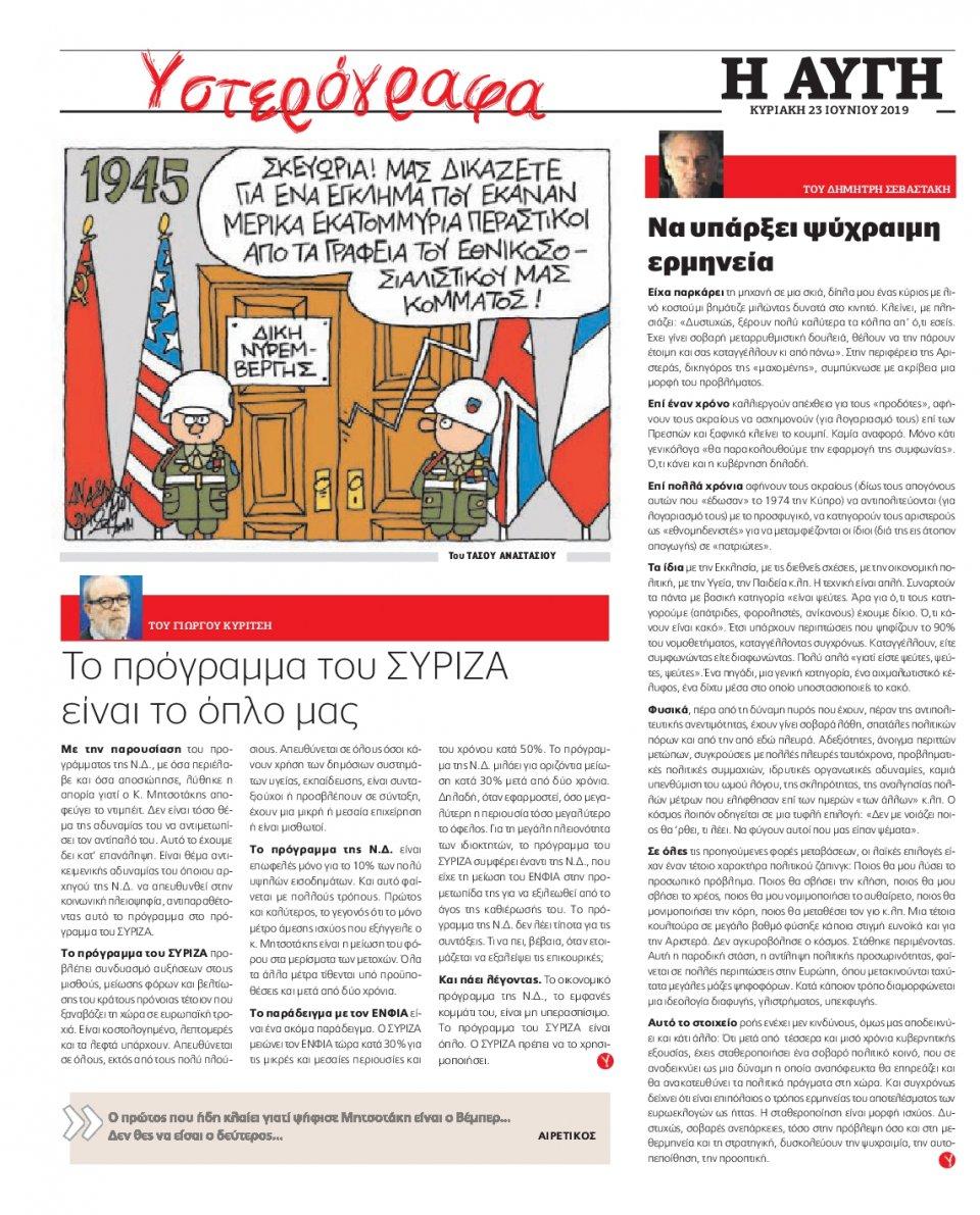 Οπισθόφυλλο Εφημερίδας - ΑΥΓΗ ΤΗΣ ΚΥΡΙΑΚΗΣ - 2019-06-23