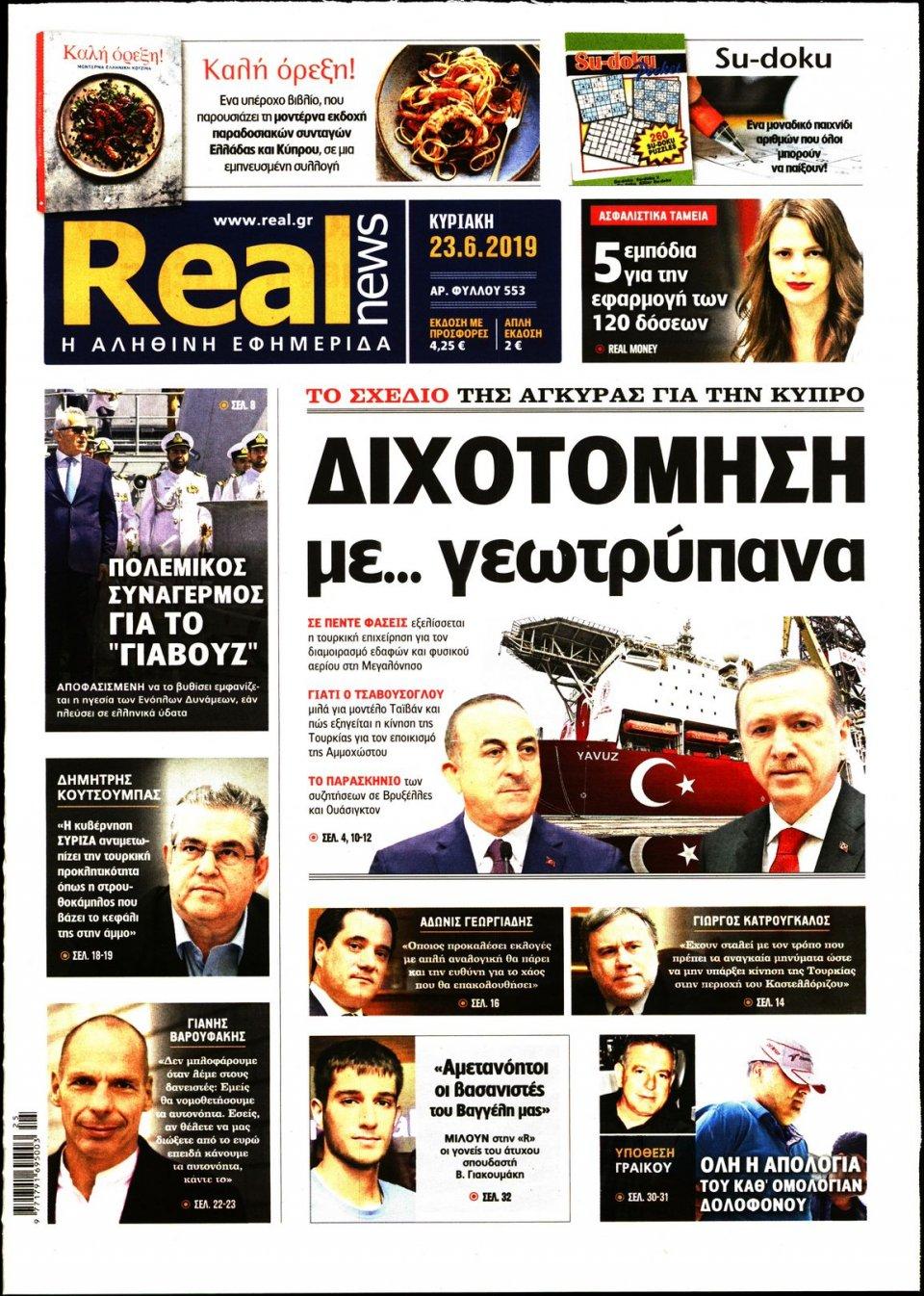 Πρωτοσέλιδο Εφημερίδας - REAL NEWS - 2019-06-23