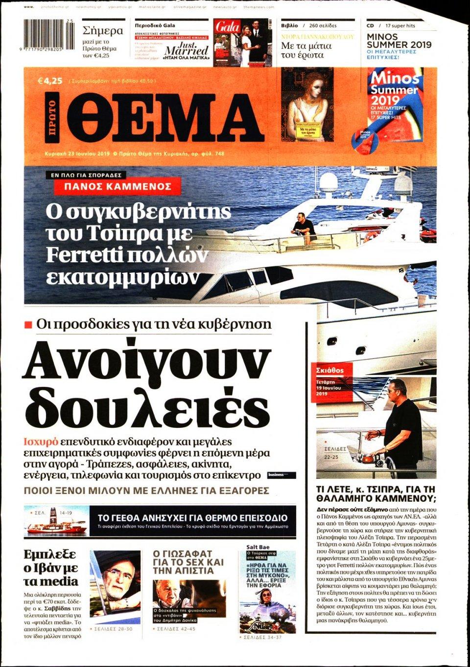 Πρωτοσέλιδο Εφημερίδας - ΠΡΩΤΟ ΘΕΜΑ - 2019-06-23