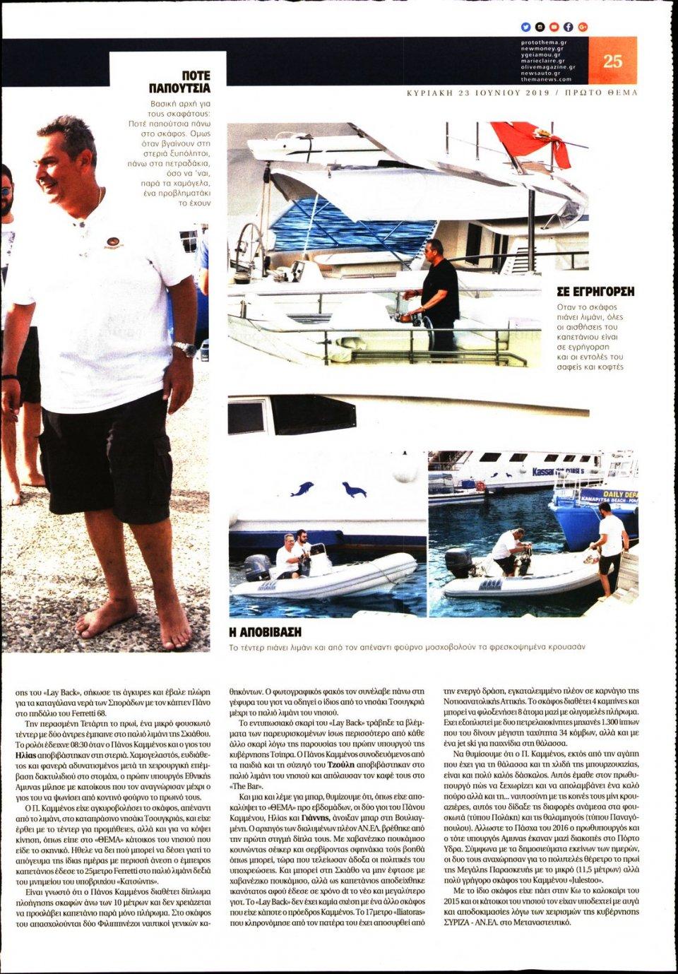 Οπισθόφυλλο Εφημερίδας - ΠΡΩΤΟ ΘΕΜΑ - 2019-06-23