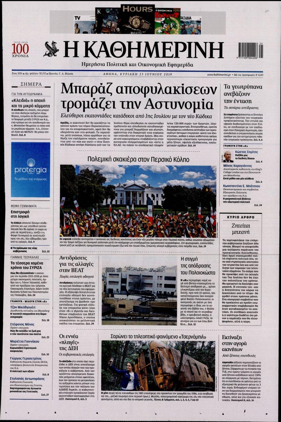 Πρωτοσέλιδο Εφημερίδας - ΚΑΘΗΜΕΡΙΝΗ  ΚΥΡΙΑΚΗΣ - 2019-06-23