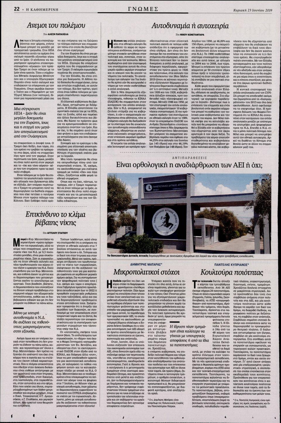 Οπισθόφυλλο Εφημερίδας - ΚΑΘΗΜΕΡΙΝΗ  ΚΥΡΙΑΚΗΣ - 2019-06-23