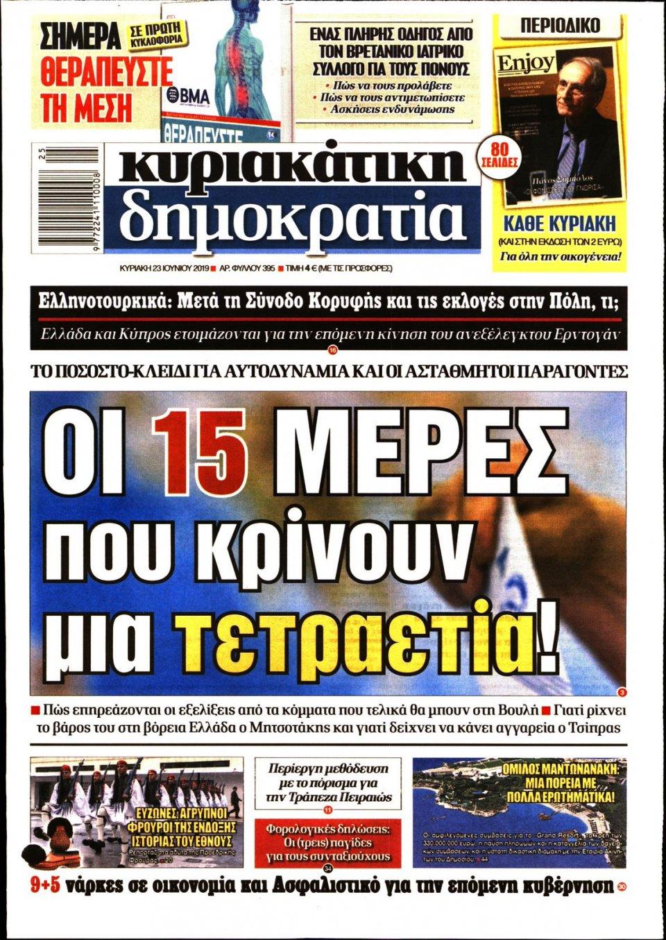 Πρωτοσέλιδο Εφημερίδας - ΚΥΡΙΑΚΑΤΙΚΗ ΔΗΜΟΚΡΑΤΙΑ  - 2019-06-23