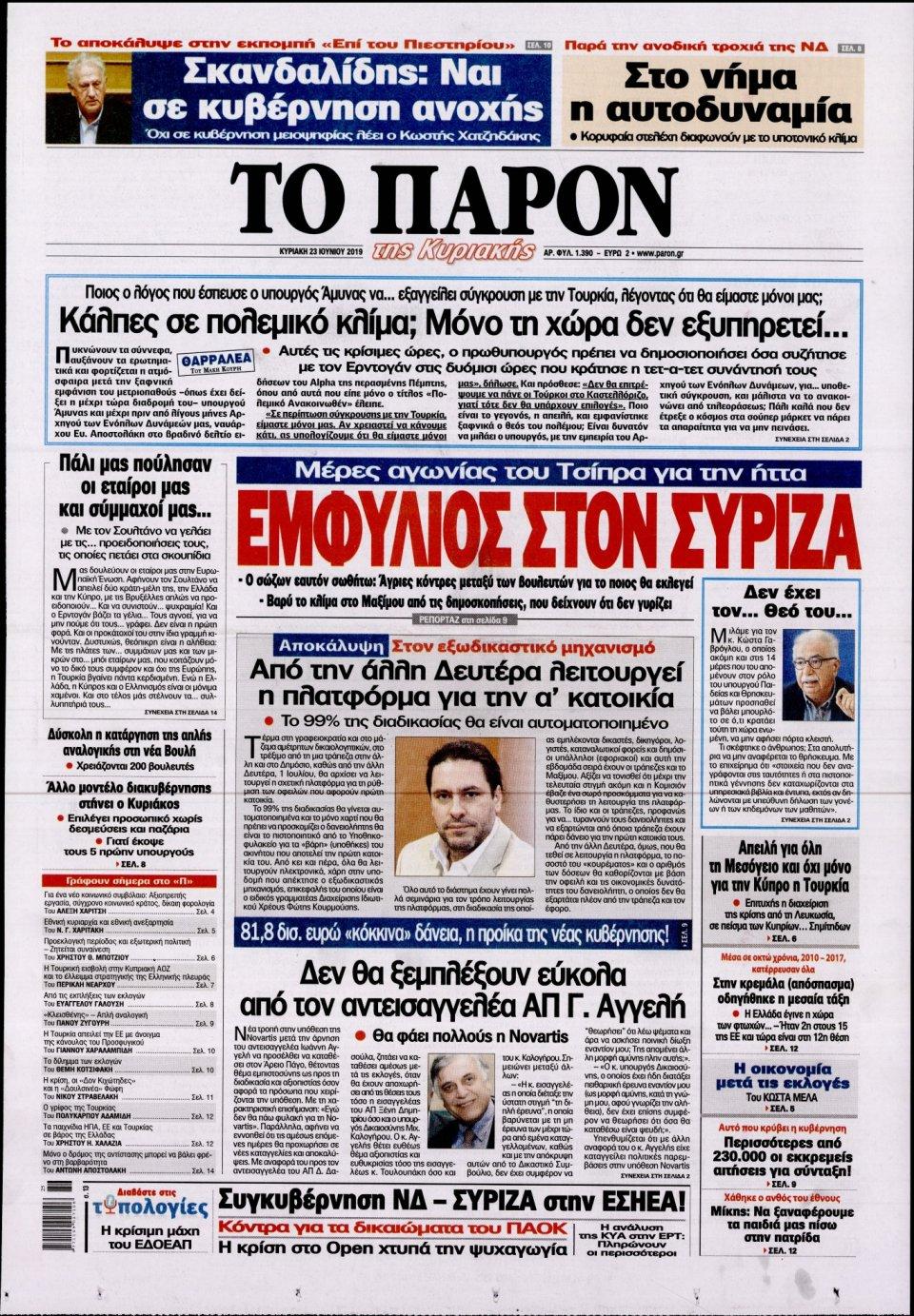 Πρωτοσέλιδο Εφημερίδας - ΤΟ ΠΑΡΟΝ - 2019-06-23