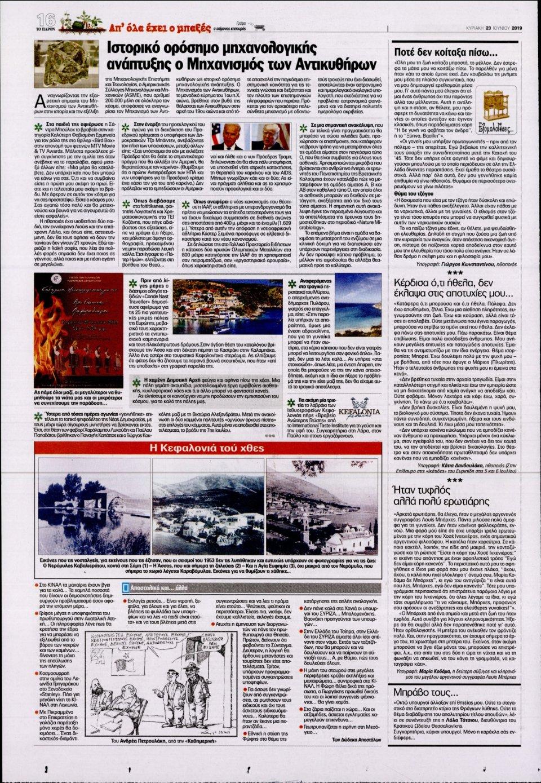 Οπισθόφυλλο Εφημερίδας - ΤΟ ΠΑΡΟΝ - 2019-06-23