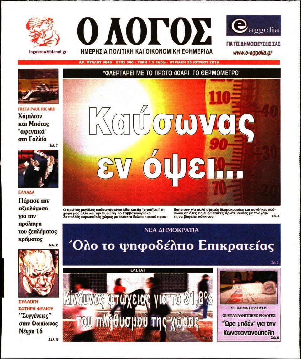 Πρωτοσέλιδο Εφημερίδας - Ο ΛΟΓΟΣ ΤΗΣ ΚΥΡΙΑΚΗΣ - 2019-06-23