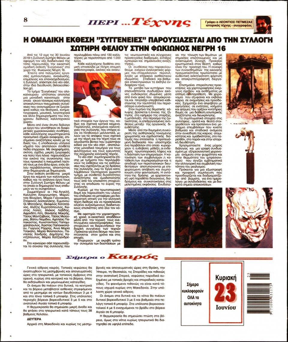 Οπισθόφυλλο Εφημερίδας - Ο ΛΟΓΟΣ ΤΗΣ ΚΥΡΙΑΚΗΣ - 2019-06-23