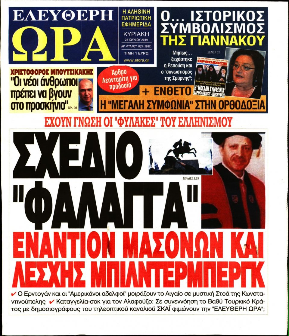 Πρωτοσέλιδο Εφημερίδας - ΕΛΕΥΘΕΡΗ ΩΡΑ ΚΥΡΙΑΚΗΣ - 2019-06-23