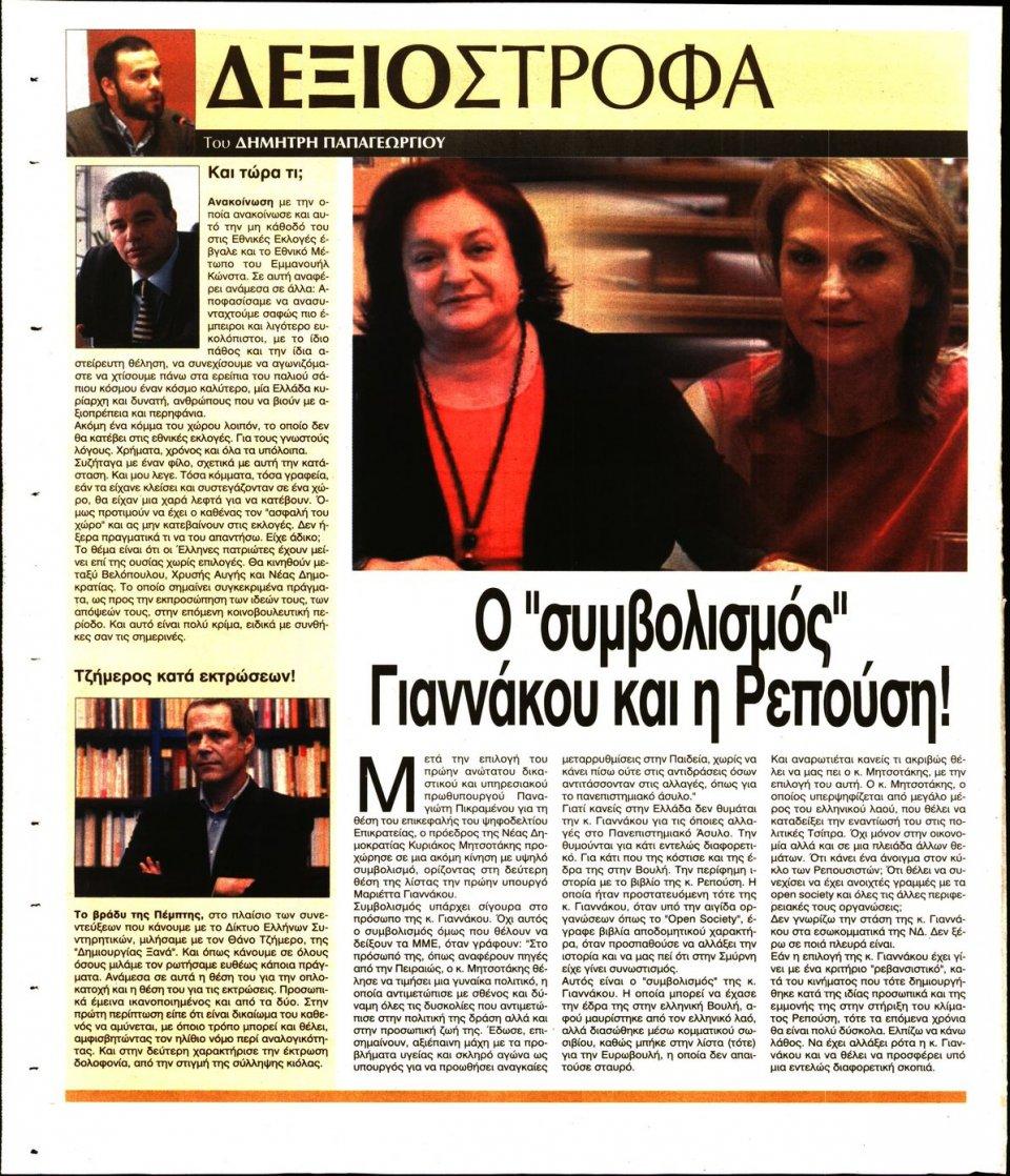 Οπισθόφυλλο Εφημερίδας - ΕΛΕΥΘΕΡΗ ΩΡΑ ΚΥΡΙΑΚΗΣ - 2019-06-23