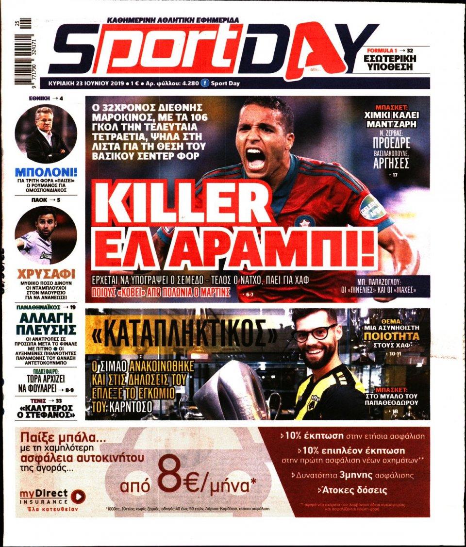 Πρωτοσέλιδο Εφημερίδας - SPORTDAY ΚΥΡΙΑΚΗΣ - 2019-06-23