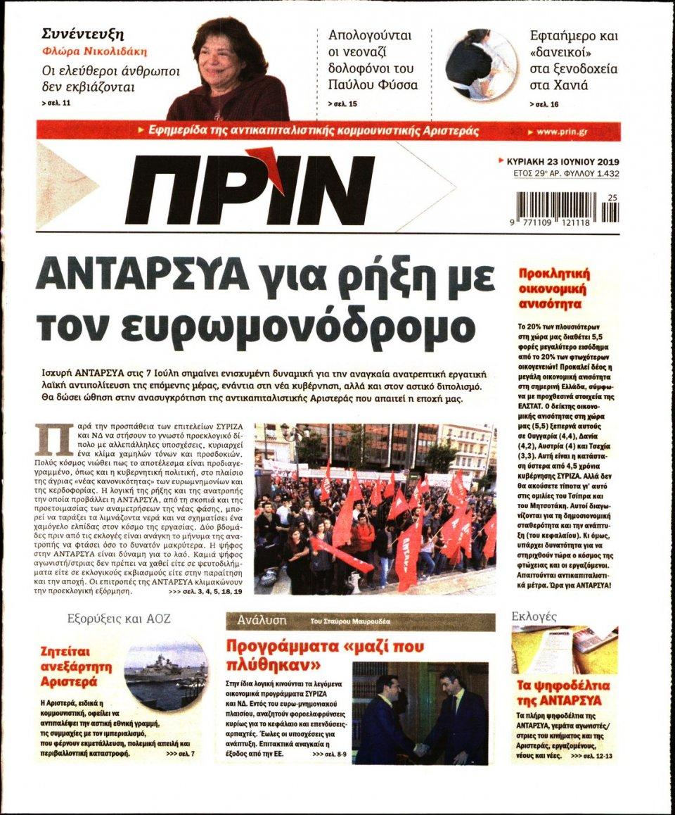 Πρωτοσέλιδο Εφημερίδας - ΠΡΙΝ - 2019-06-23