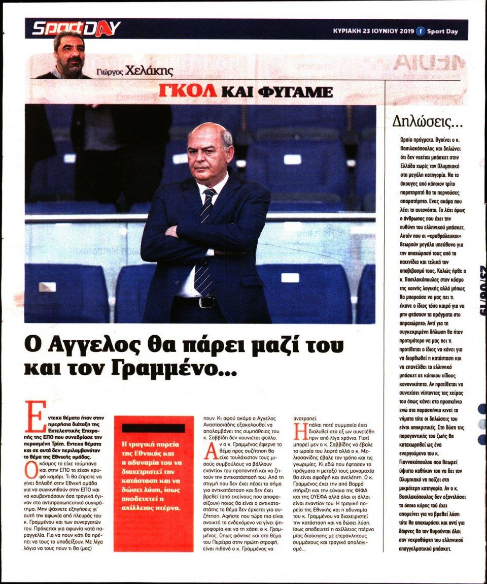 Οπισθόφυλλο Εφημερίδας - SPORTDAY ΚΥΡΙΑΚΗΣ - 2019-06-23
