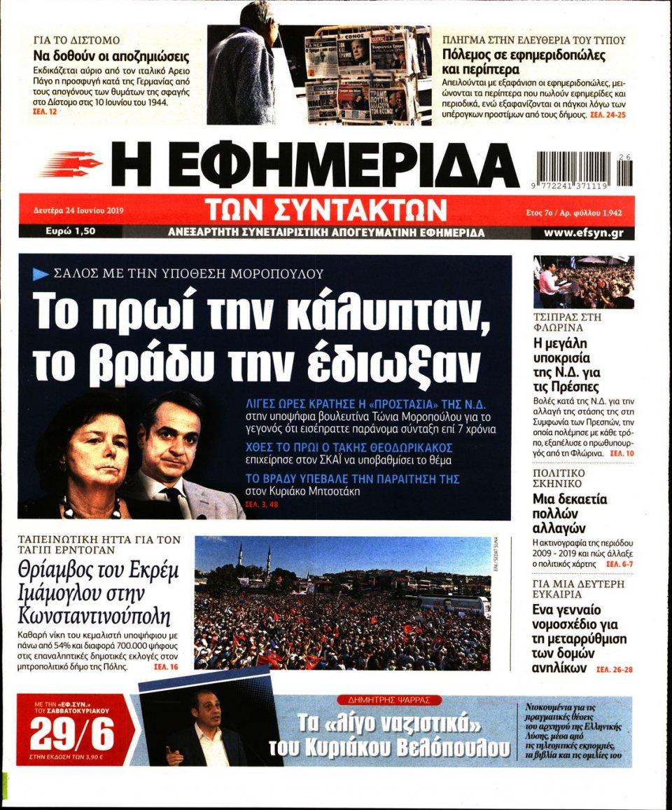 Πρωτοσέλιδο Εφημερίδας - Η ΕΦΗΜΕΡΙΔΑ ΤΩΝ ΣΥΝΤΑΚΤΩΝ - 2019-06-24