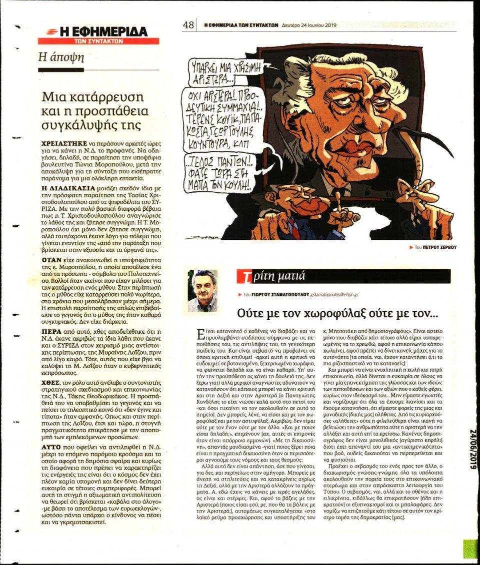Οπισθόφυλλο Εφημερίδας - Η ΕΦΗΜΕΡΙΔΑ ΤΩΝ ΣΥΝΤΑΚΤΩΝ - 2019-06-24