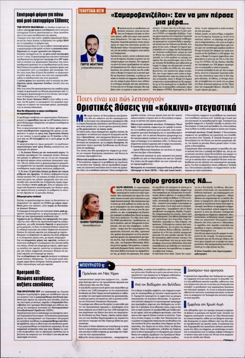 Οπισθόφυλλο Εφημερίδας - KONTRA NEWS - 2019-06-24