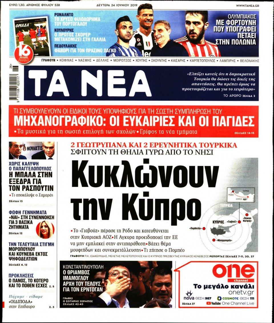Πρωτοσέλιδο Εφημερίδας - ΤΑ ΝΕΑ - 2019-06-24