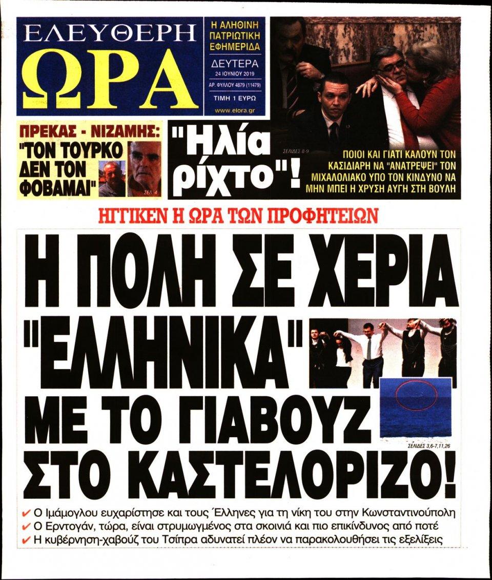 Πρωτοσέλιδο Εφημερίδας - ΕΛΕΥΘΕΡΗ ΩΡΑ - 2019-06-24