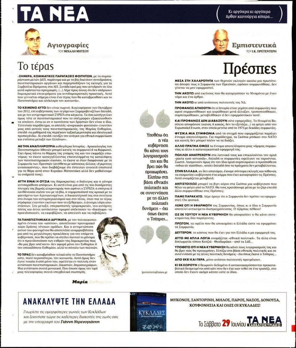 Οπισθόφυλλο Εφημερίδας - ΤΑ ΝΕΑ - 2019-06-24