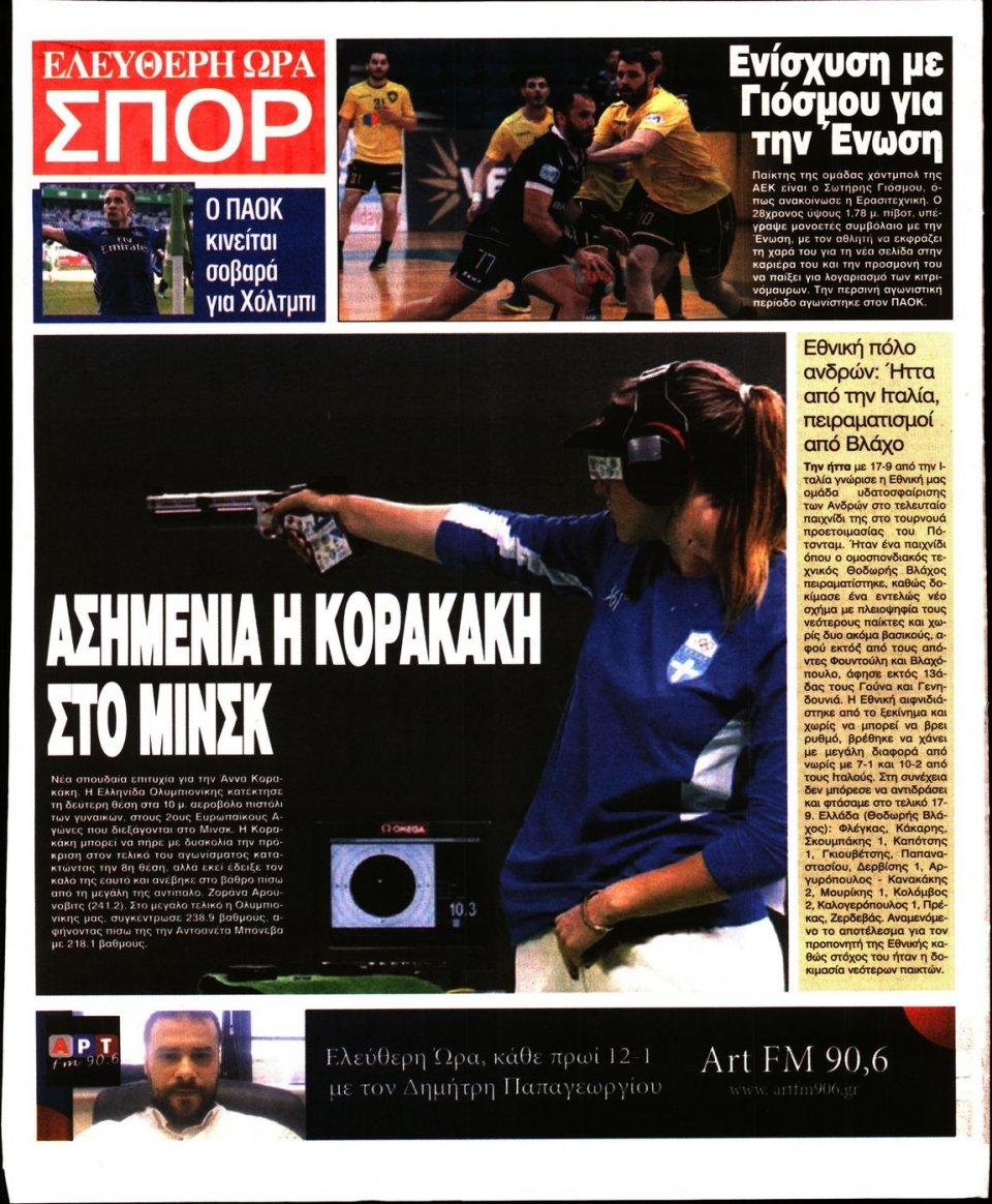 Οπισθόφυλλο Εφημερίδας - ΕΛΕΥΘΕΡΗ ΩΡΑ - 2019-06-24