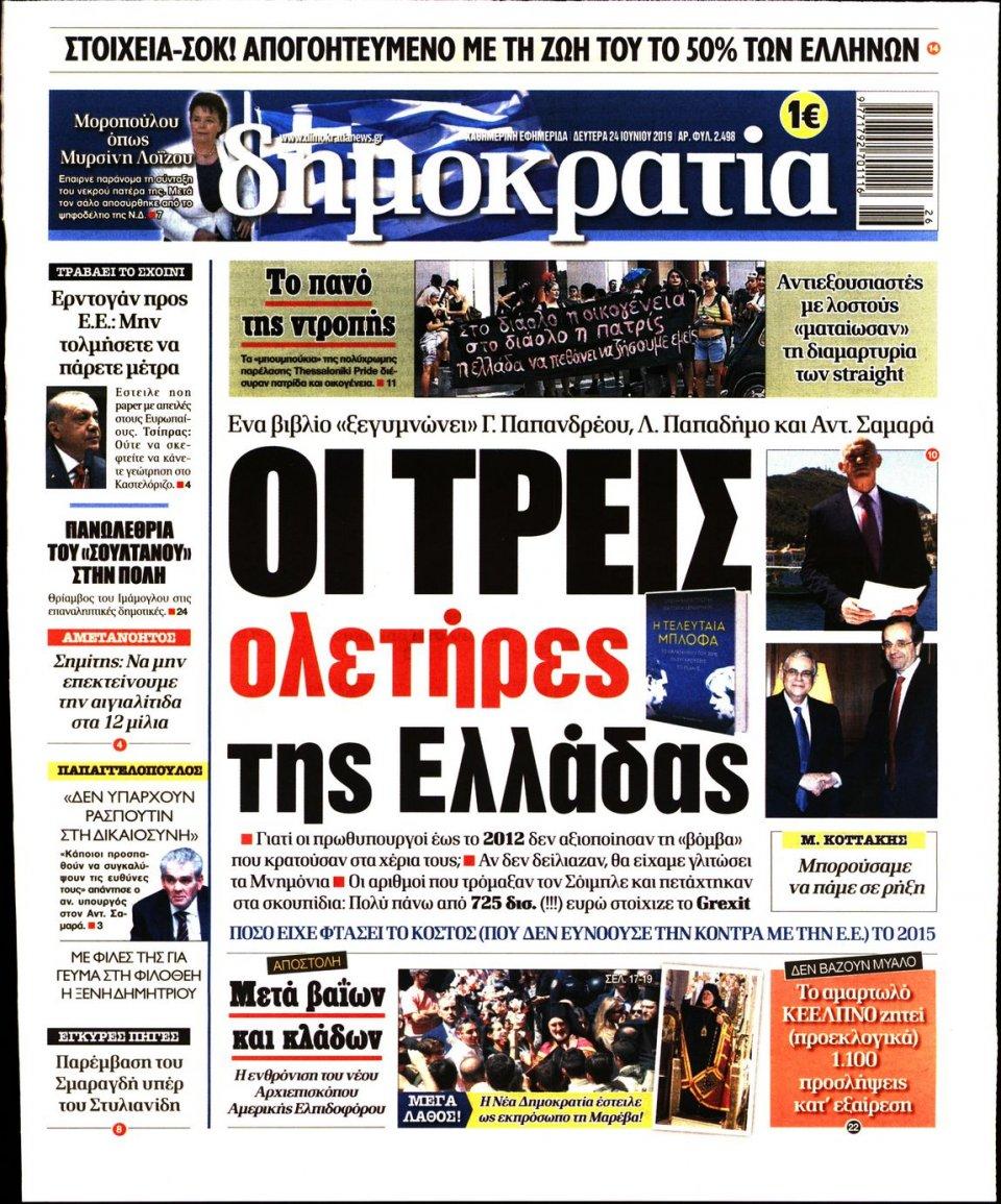 Πρωτοσέλιδο Εφημερίδας - ΔΗΜΟΚΡΑΤΙΑ - 2019-06-24