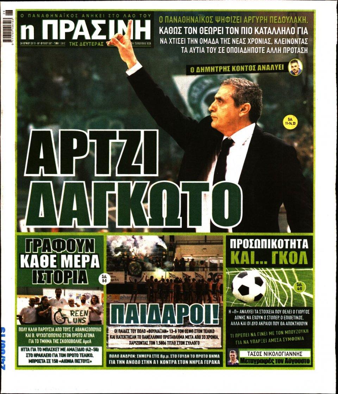 Πρωτοσέλιδο Εφημερίδας - ΠΡΑΣΙΝΗ - 2019-06-24