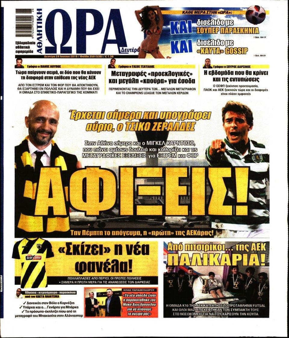 Πρωτοσέλιδο Εφημερίδας - ΩΡΑ ΤΩΝ ΣΠΟΡ - 2019-06-24