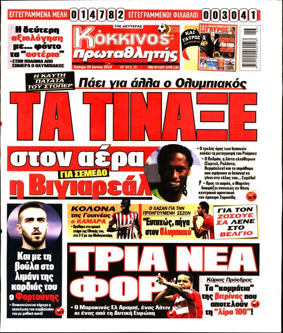 Πρωτοσέλιδο Εφημερίδας - ΠΡΩΤΑΘΛΗΤΗΣ - 2019-06-24