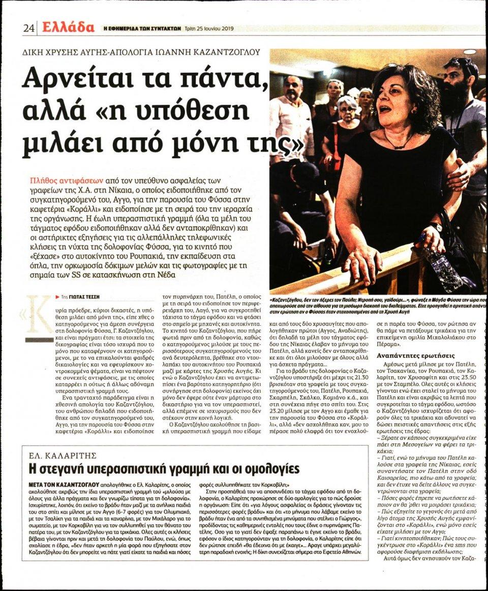 Οπισθόφυλλο Εφημερίδας - Η ΕΦΗΜΕΡΙΔΑ ΤΩΝ ΣΥΝΤΑΚΤΩΝ - 2019-06-25
