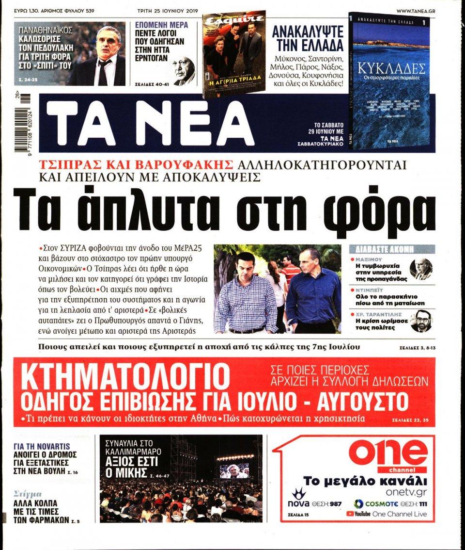 Πρωτοσέλιδο Εφημερίδας - ΤΑ ΝΕΑ - 2019-06-25