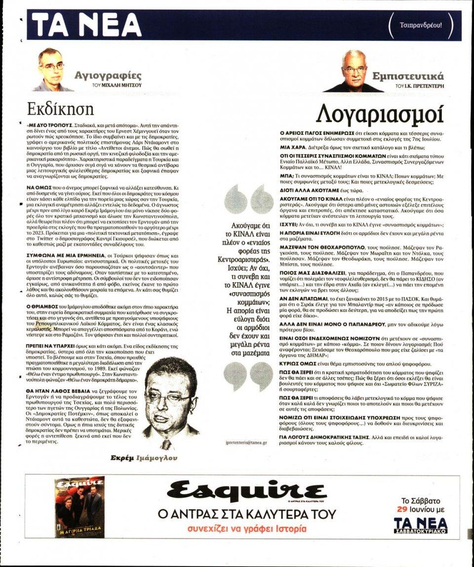 Οπισθόφυλλο Εφημερίδας - ΤΑ ΝΕΑ - 2019-06-25