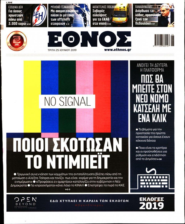 Πρωτοσέλιδο Εφημερίδας - ΕΘΝΟΣ - 2019-06-25