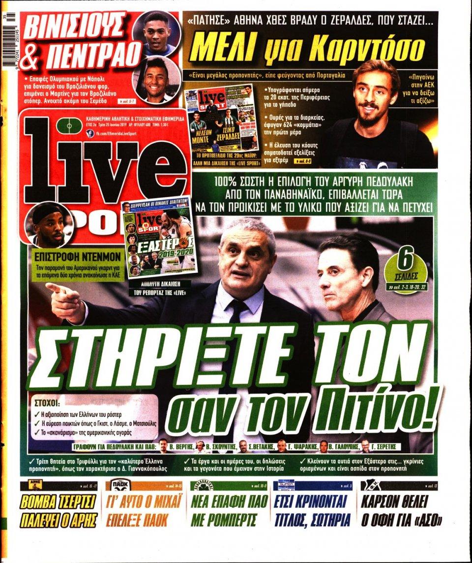 Πρωτοσέλιδο Εφημερίδας - LIVE SPORT - 2019-06-25