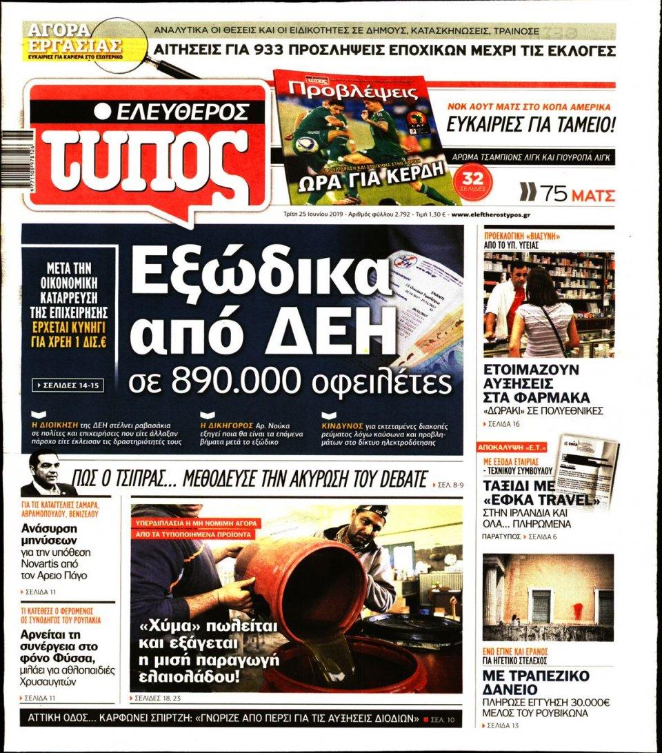 Πρωτοσέλιδο Εφημερίδας - ΕΛΕΥΘΕΡΟΣ ΤΥΠΟΣ - 2019-06-25