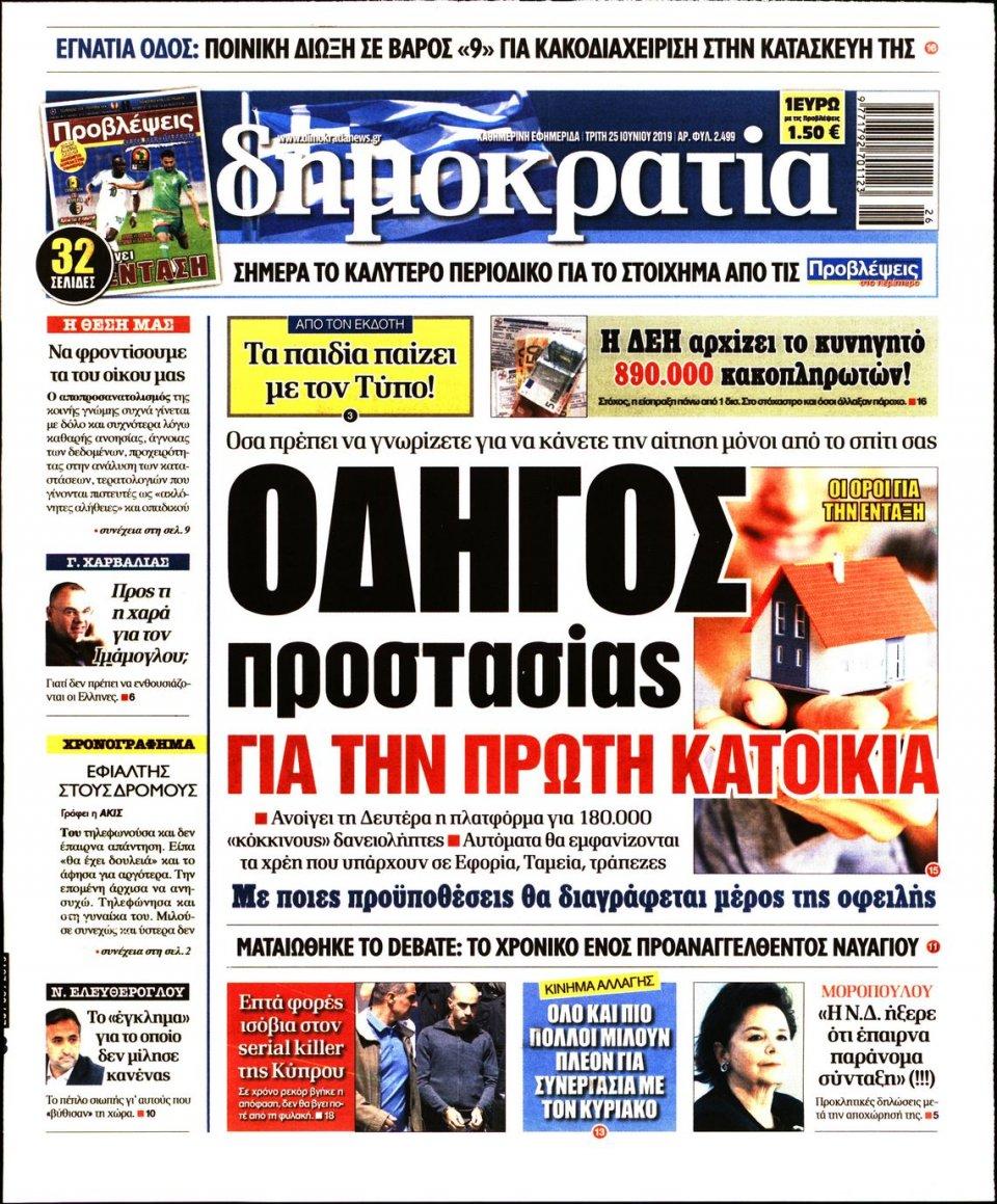 Πρωτοσέλιδο Εφημερίδας - ΔΗΜΟΚΡΑΤΙΑ - 2019-06-25