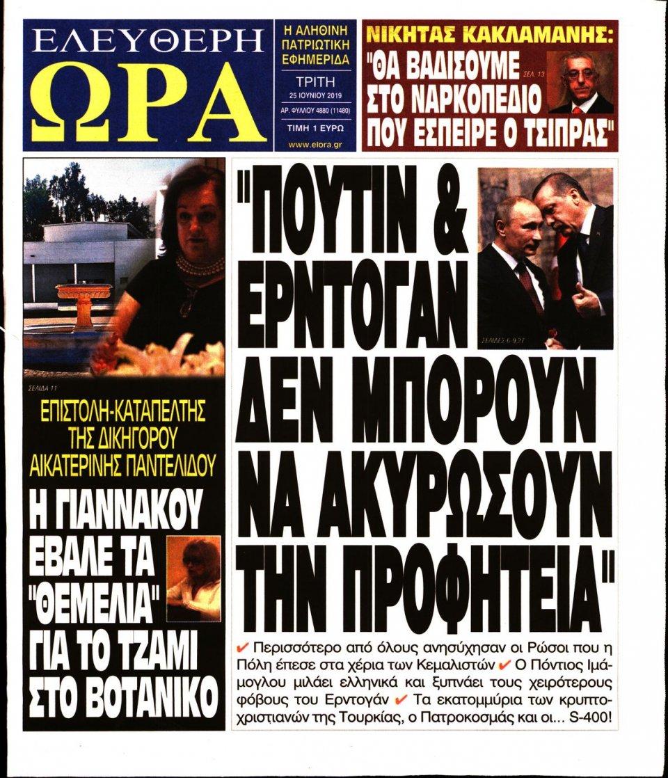 Πρωτοσέλιδο Εφημερίδας - ΕΛΕΥΘΕΡΗ ΩΡΑ - 2019-06-25
