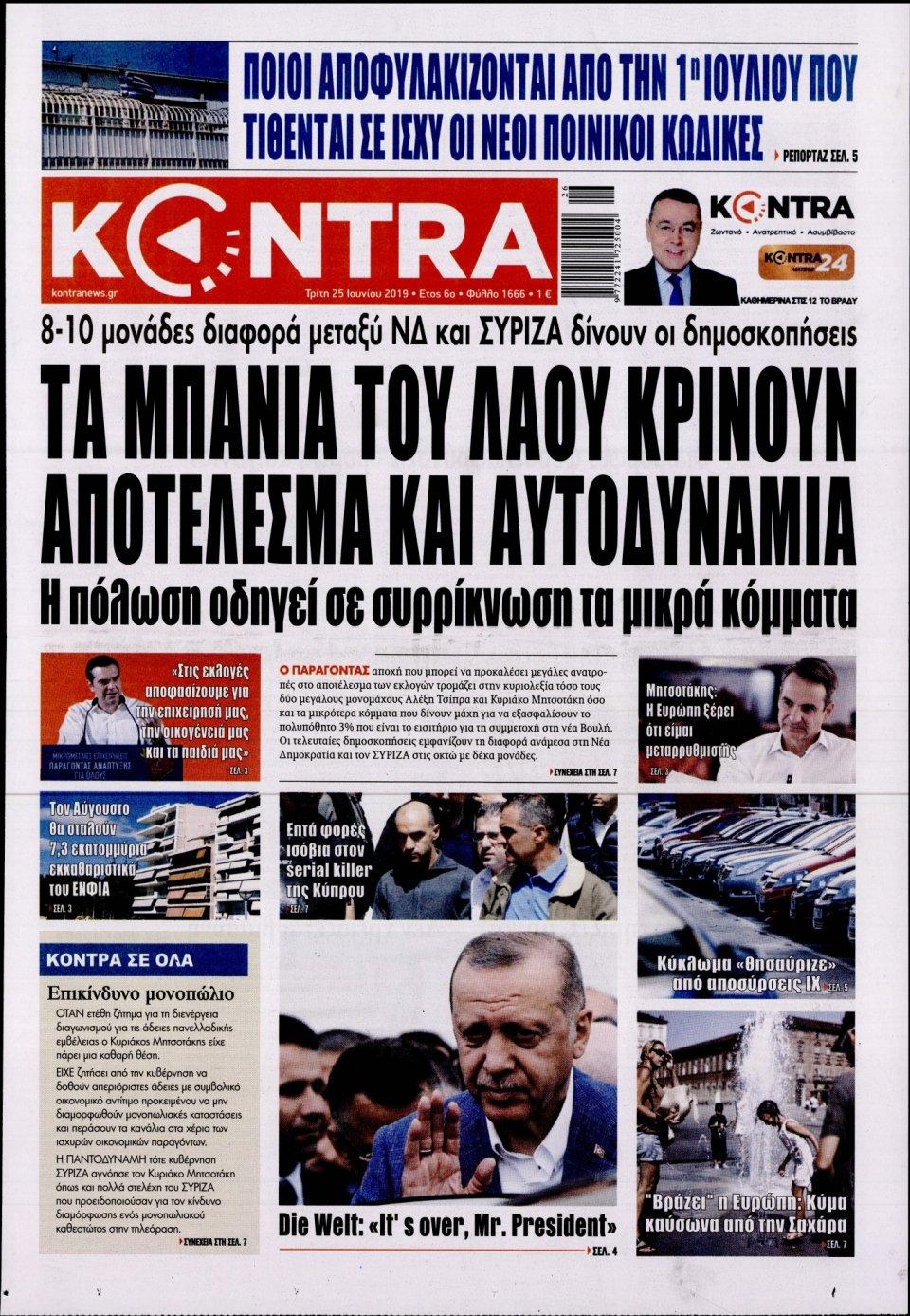 Πρωτοσέλιδο Εφημερίδας - KONTRA NEWS - 2019-06-25