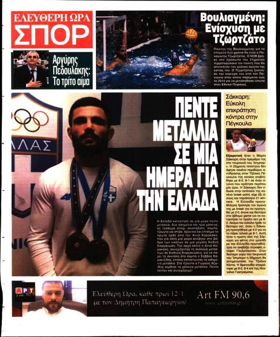 Οπισθόφυλλο Εφημερίδας - ΕΛΕΥΘΕΡΗ ΩΡΑ - 2019-06-25