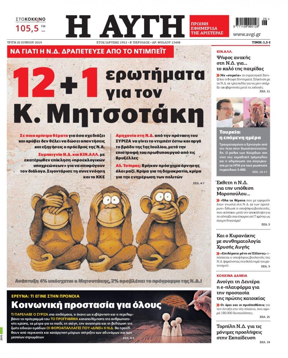 Πρωτοσέλιδο Εφημερίδας - ΑΥΓΗ - 2019-06-25