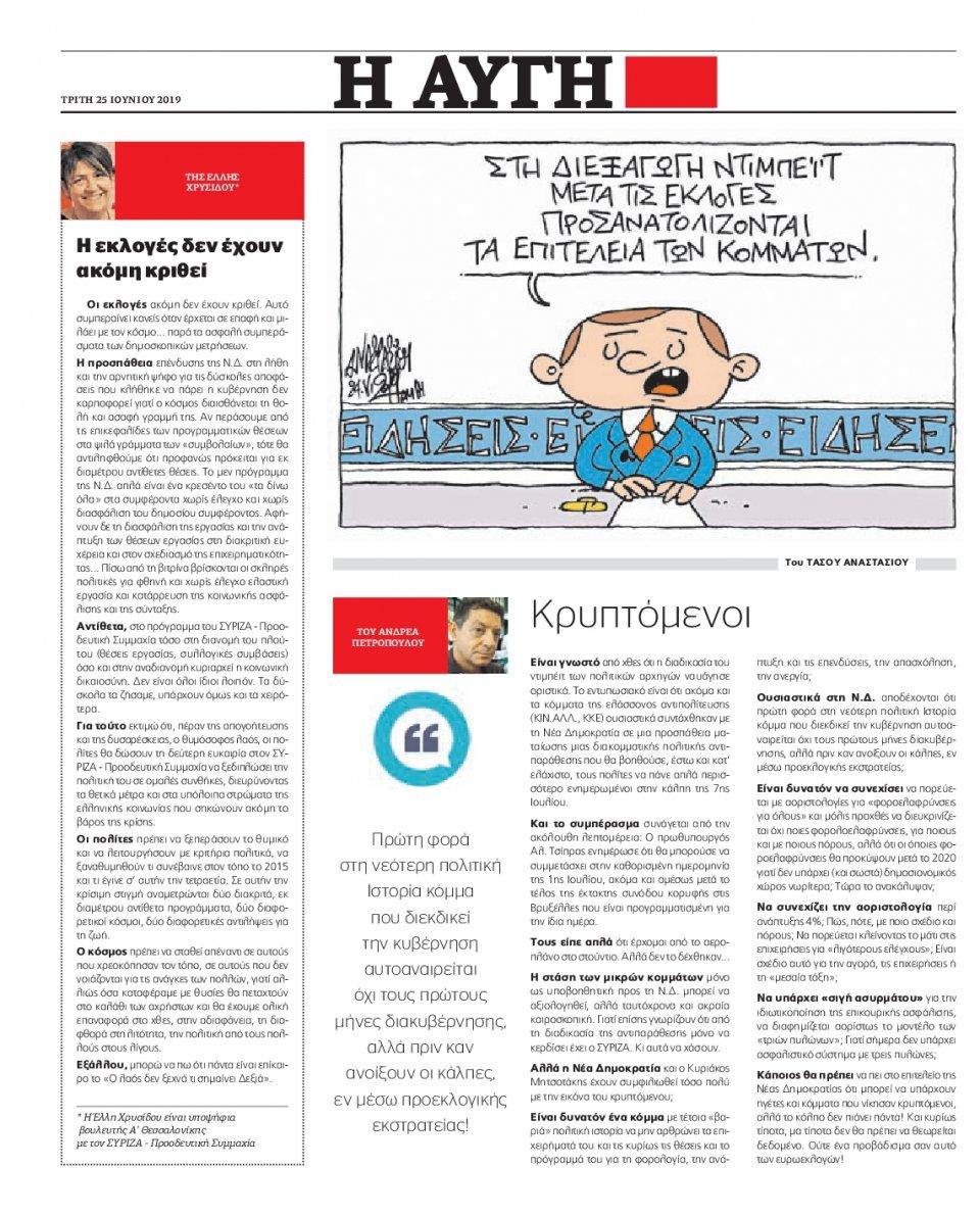 Οπισθόφυλλο Εφημερίδας - ΑΥΓΗ - 2019-06-25