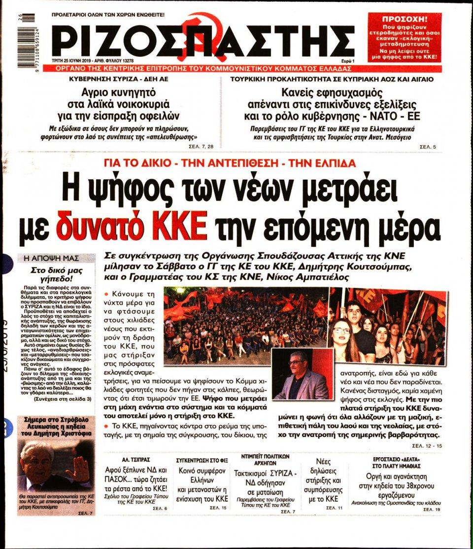 Πρωτοσέλιδο Εφημερίδας - ΡΙΖΟΣΠΑΣΤΗΣ - 2019-06-25