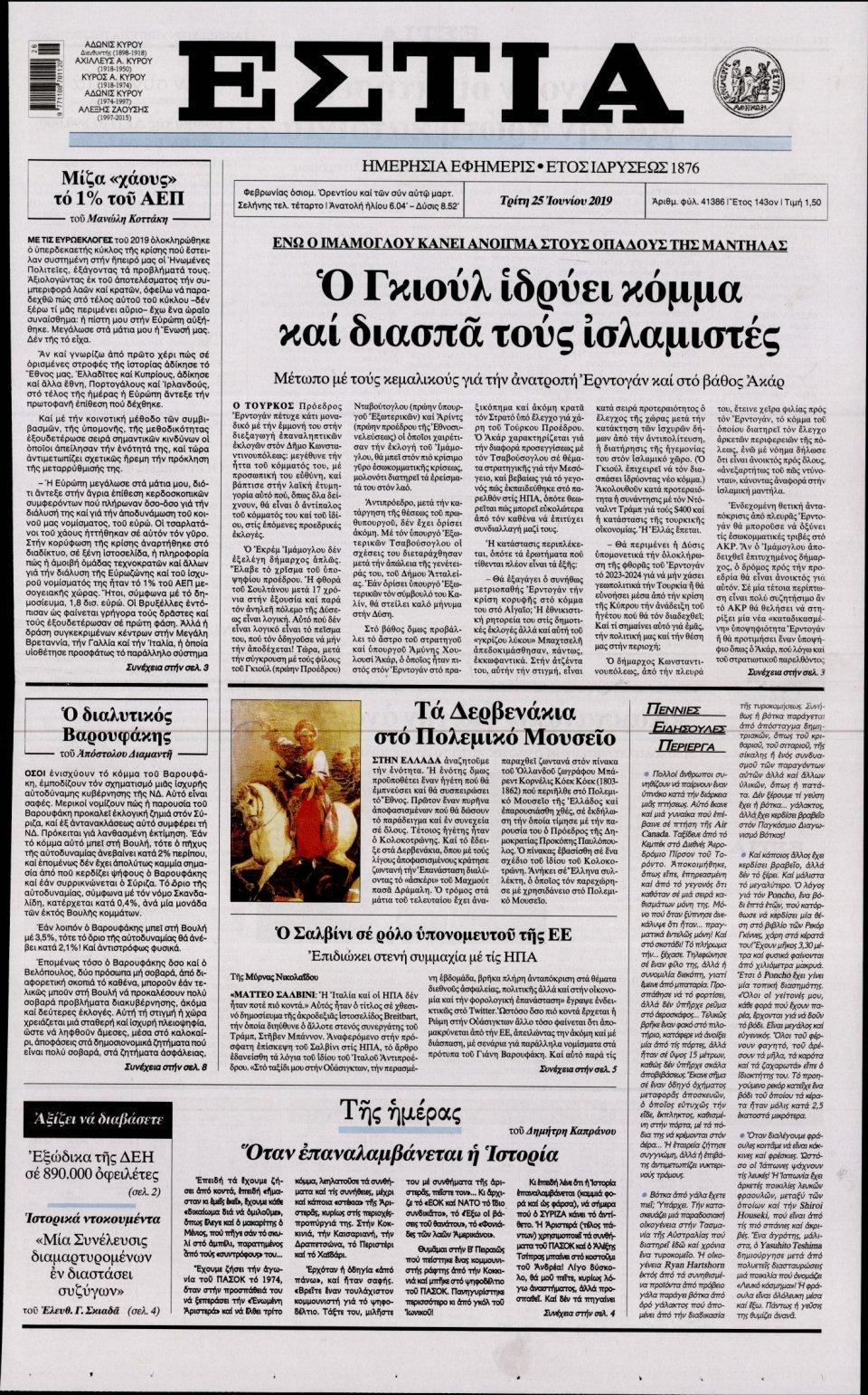 Πρωτοσέλιδο Εφημερίδας - ΕΣΤΙΑ - 2019-06-25