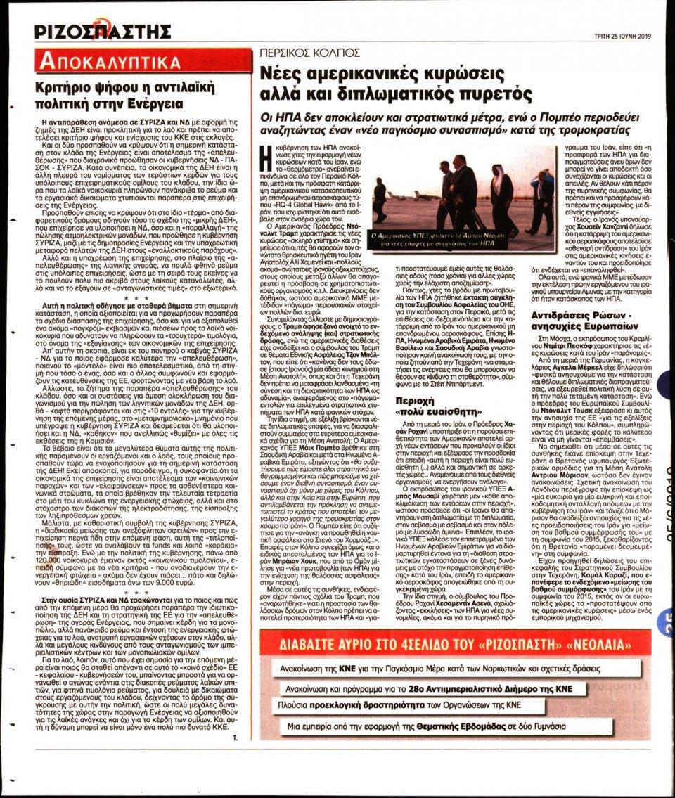 Οπισθόφυλλο Εφημερίδας - ΡΙΖΟΣΠΑΣΤΗΣ - 2019-06-25