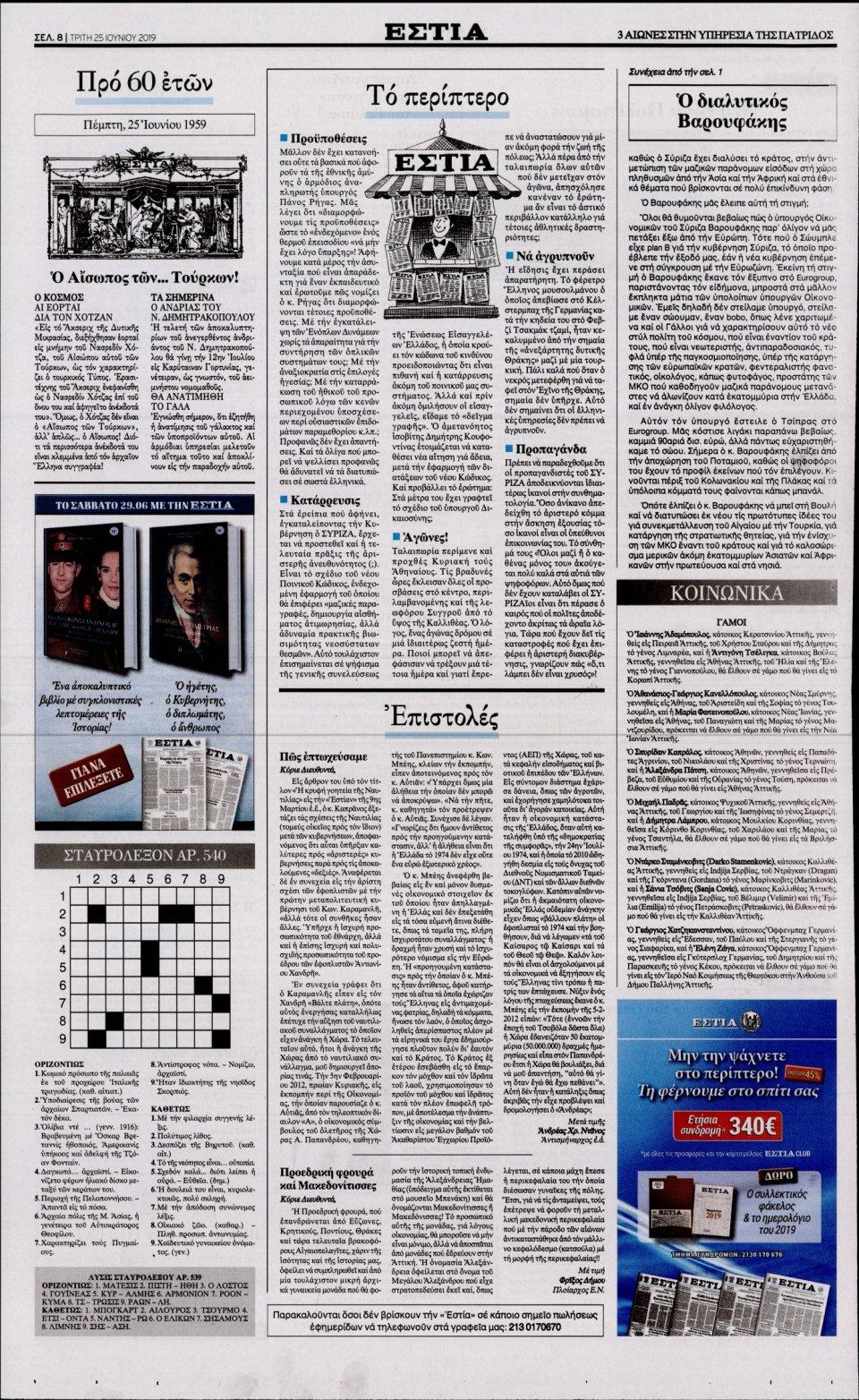 Οπισθόφυλλο Εφημερίδας - ΕΣΤΙΑ - 2019-06-25