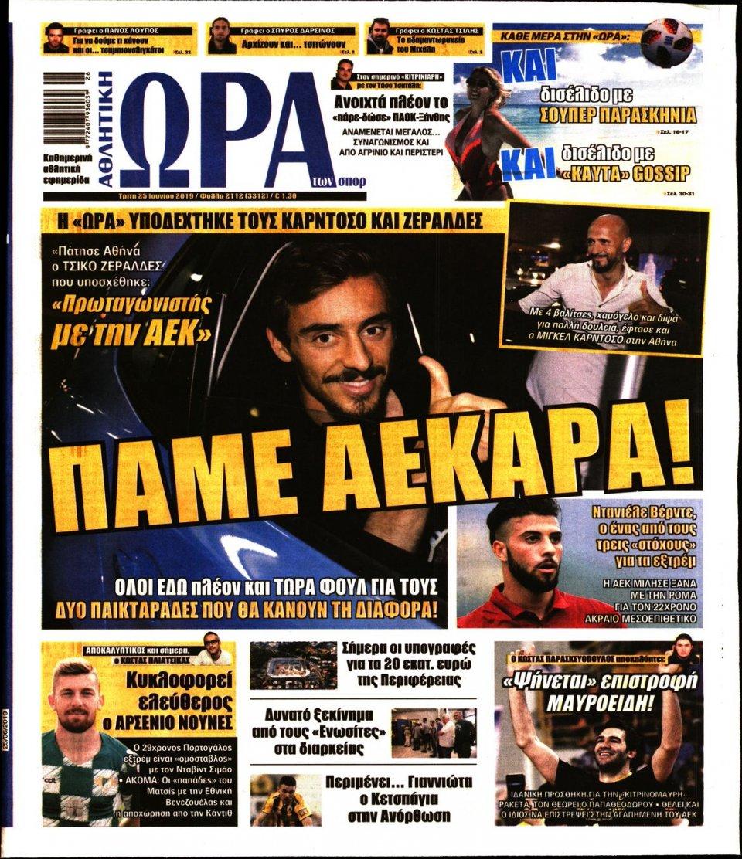 Πρωτοσέλιδο Εφημερίδας - ΩΡΑ ΤΩΝ ΣΠΟΡ - 2019-06-25