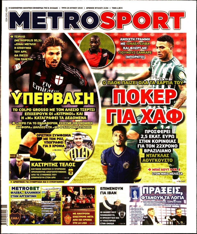 Πρωτοσέλιδο Εφημερίδας - METROSPORT - 2019-06-25