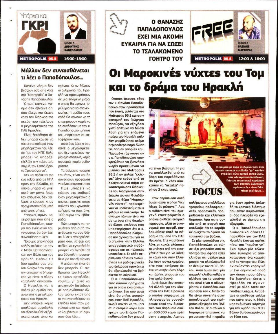 Οπισθόφυλλο Εφημερίδας - METROSPORT - 2019-06-25